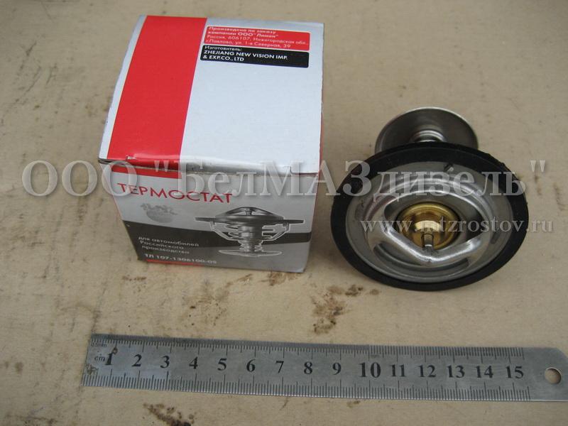 Термостат МТЗ-80-82 (старого образца цена, фото, где.