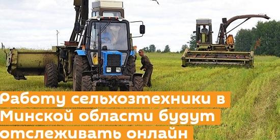 Работа тракторов МТЗ будет контролироваться онлайн