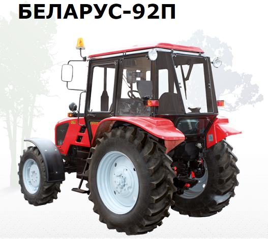 трактор мтз 92 п Беларус