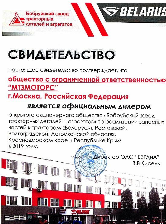 Официальный дилер ОАО «БЗТДиА»