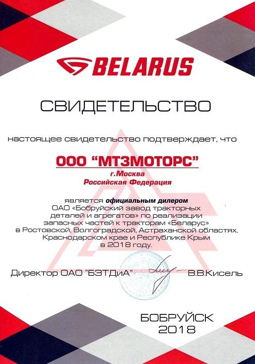 мтзмоторс официальный дилер бзтдиа