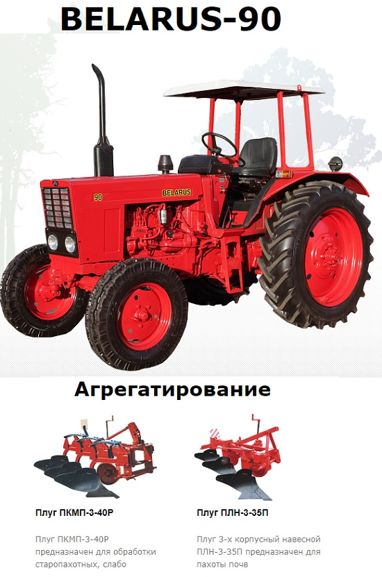 Трактор МТЗ 90 92 – обзор автотехники