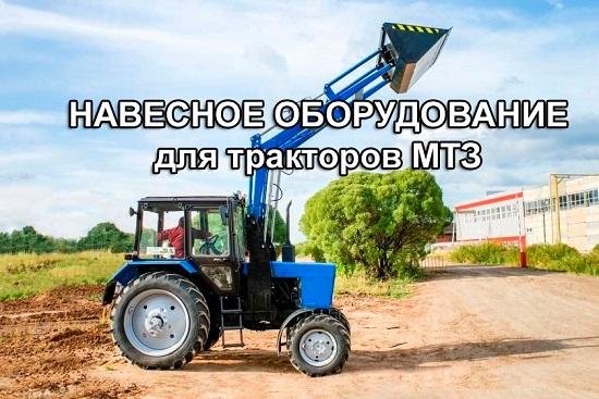 навесное оборудование мтз 1221