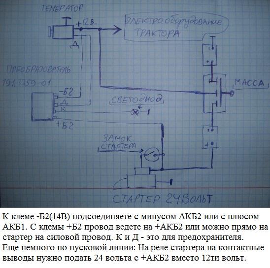схема подключения преобразователя мтз 80 82