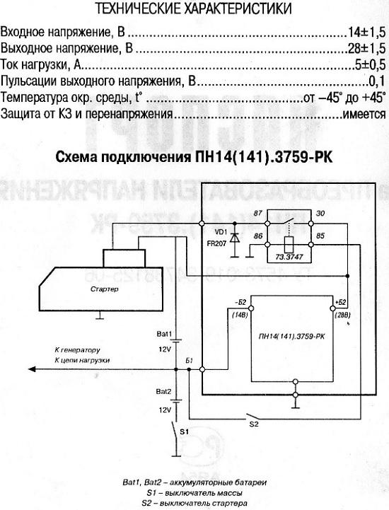 схема подключения преобразователя мтз 80 - инструкция к подключению для механика