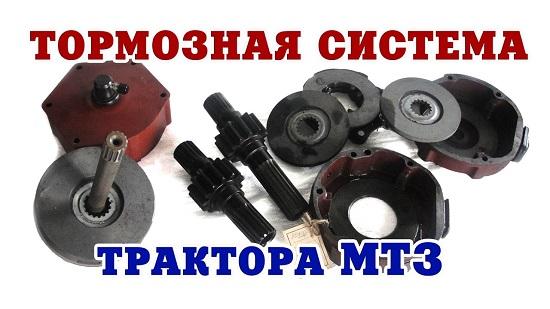 тормоза мтз 80