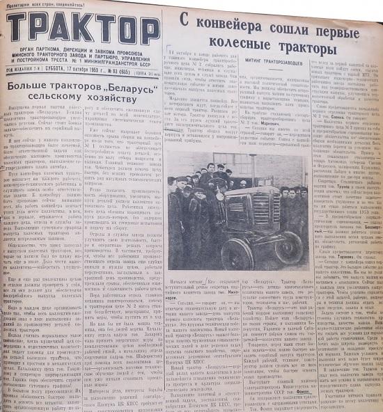 Трактору МТЗ 2 исполнилось 65 лет