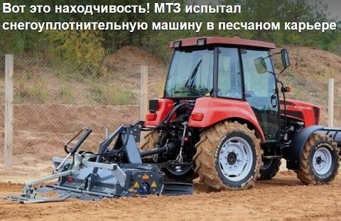 автотехника МТЗ для уборки снега