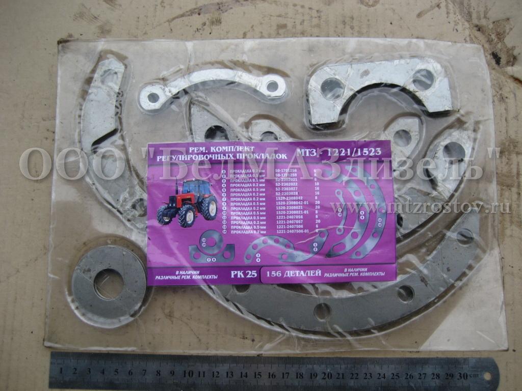 Рем.комплект регулировочных прокладок ПВМ МТЗ