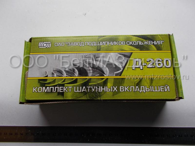 Вкладыши МТЗ коренные Д-240 (Н1,Н2,Р1,Р2,Р3,Р4): продажа.